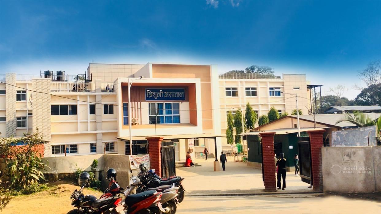 district trishuli hospital nuwakot