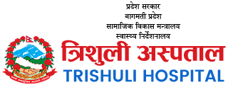 trishuli hospital logo